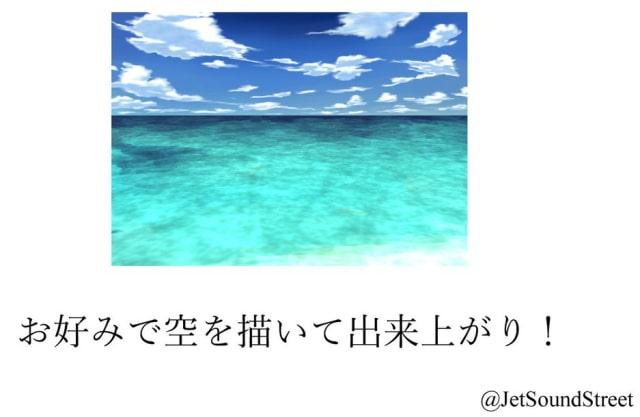 5分でできる海の描き方5