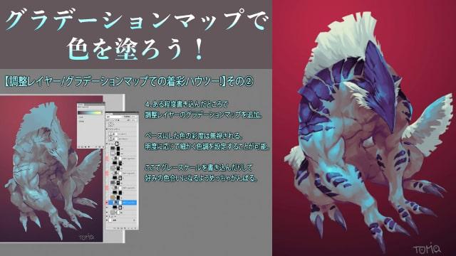グラデーションマップの使い方をイラストメイキングで解説!Photoshopを使用した、デザイナーの方にもオススメの塗り方です。