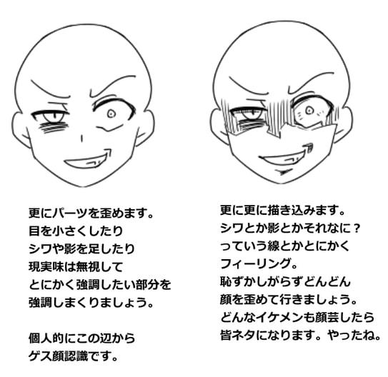 顔芸の描き方2