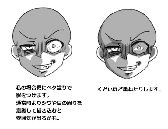 顔芸の描き方3