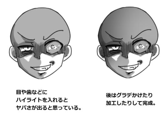 顔芸の描き方4