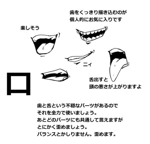 顔芸の描き方6