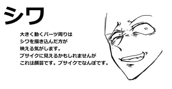 顔芸の描き方7