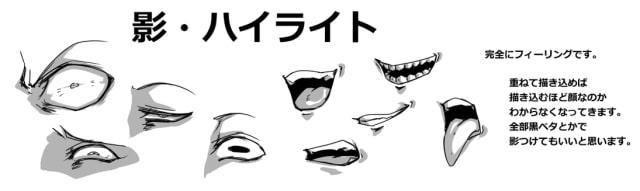 顔芸の描き方8