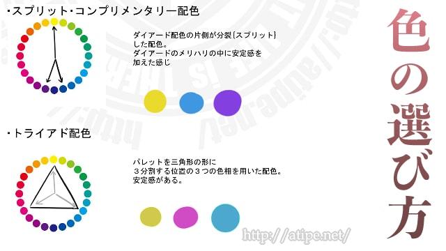 色の選び方のテクニックをイラストでご紹介!ドミナントカラー・トライアドなどの配色を覚えよう。