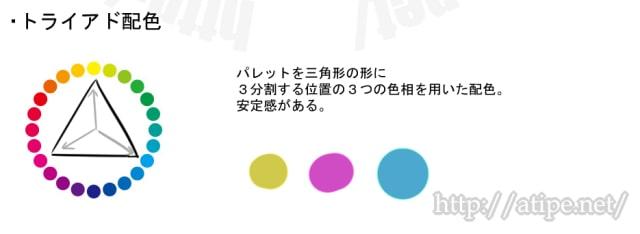 色の選び方4