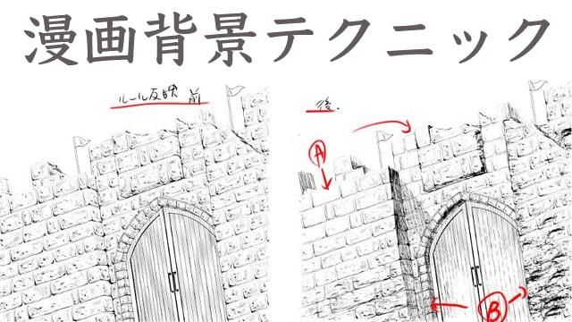 漫画背景のための写真素材を活用する方法をイラスト解説!資料からタッチの入れ方をイメージしよう。