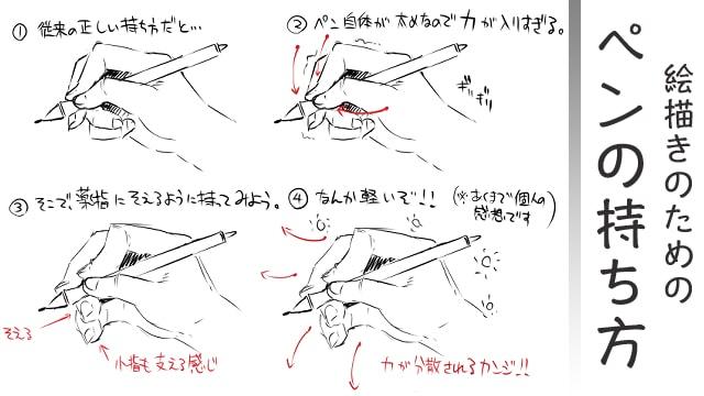 疲れないペンの持ち方をイラストでご紹介!筆の運びも覚えて腱鞘炎を予防しよう。