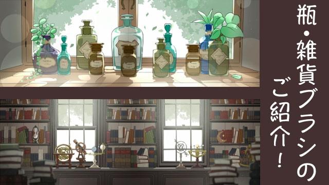 室内イラストの背景をグレードアップ!瓶や雑貨を簡単に描けるクリスタブラシをご紹介!