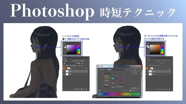 Photoshopでイラスト制作の作業効率を上げるテクニック!スポイトでレイヤーの合成モードを抜いた元の色を拾う方法をご紹介。