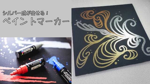 シルバー・メタリック表現のイラストにオススメのペン!アナログ絵描きのための画材をご紹介。