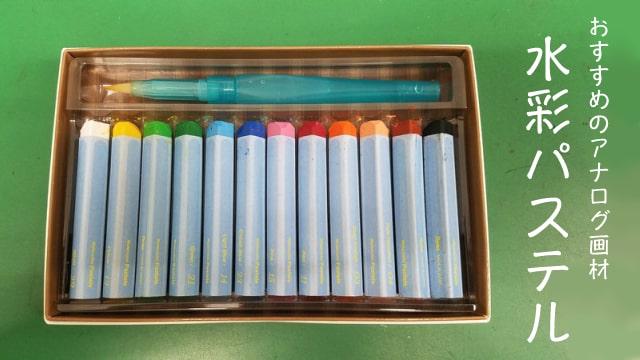 アナログイラストにおすすめの画材・水彩パステルをご紹介!オイルパステル・水彩画のタッチが表現できます。