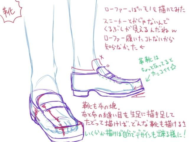 人間の描き方23