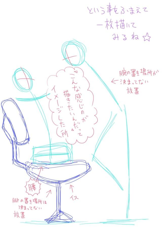 人間の描き方25