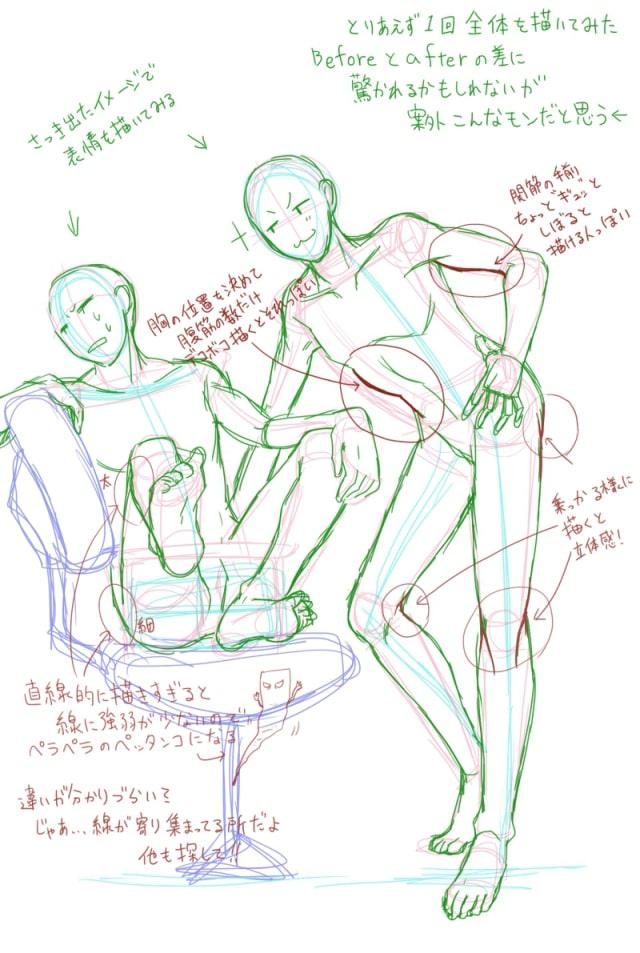 人間の描き方27