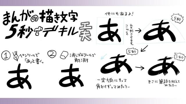 漫画の書き文字の簡単なデザイン方法!マンガに合った文字の描き方を知ろう。