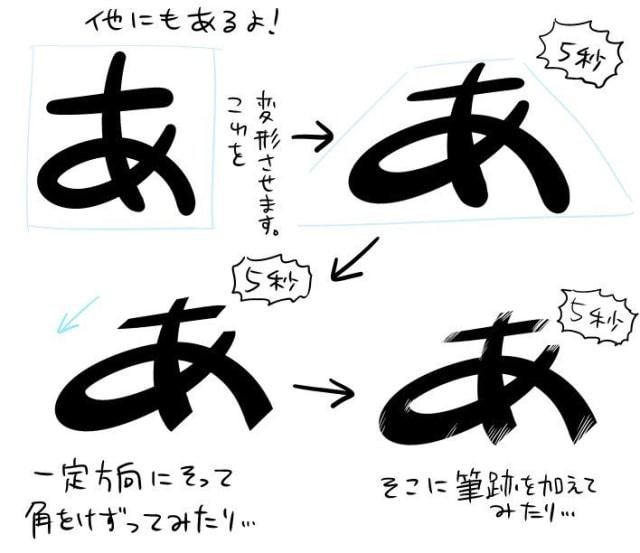 漫画の書き文字をデザインする5