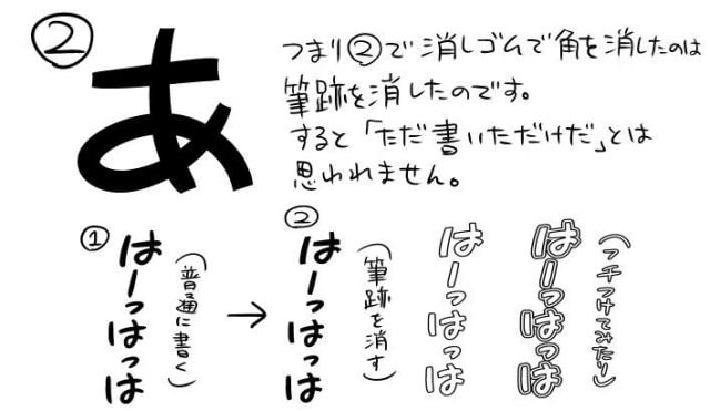 漫画の書き文字をデザインする7