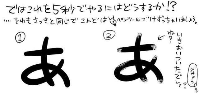 漫画の書き文字をデザインする9