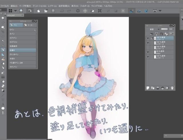 クリスタの自動彩色の使い方5