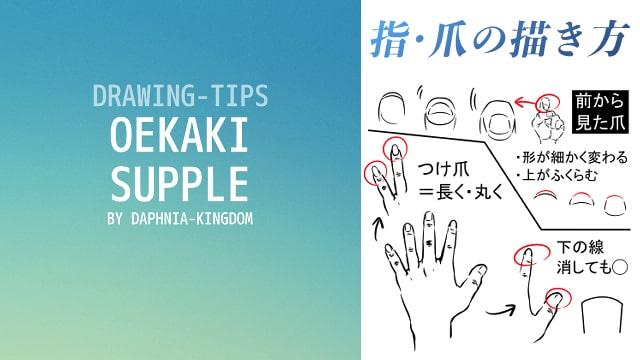 指・爪の描き方をイラスト解説!「OEKAKIサプリ」の講座で指・爪を描くコツを覚えよう。
