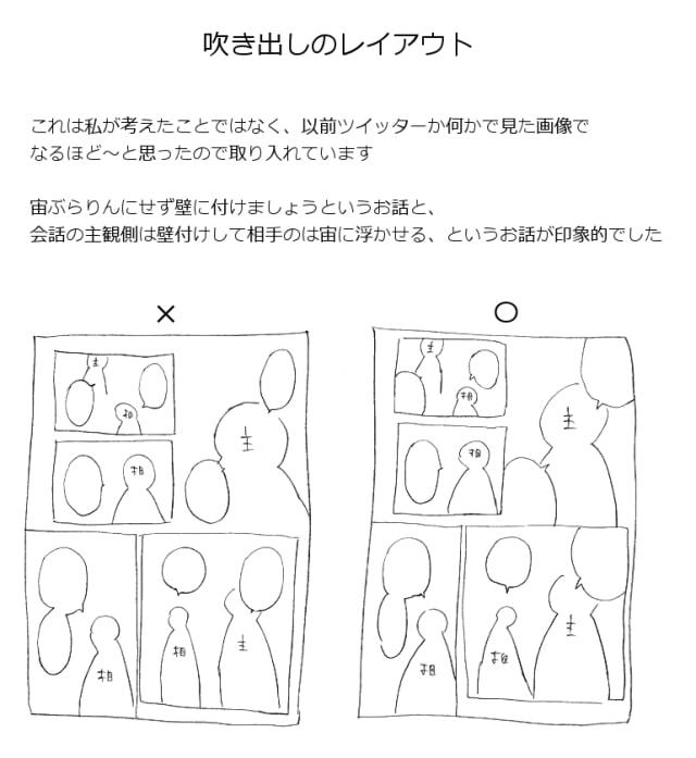 マンガ描き方のコツ6