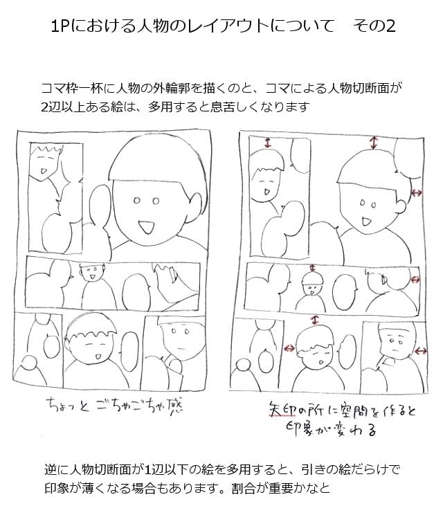 マンガ描き方のコツ9
