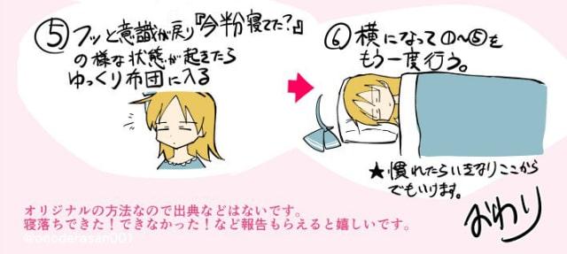 アリス式睡眠法3