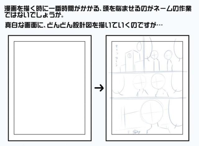 マンガお手軽ネーム作成法1