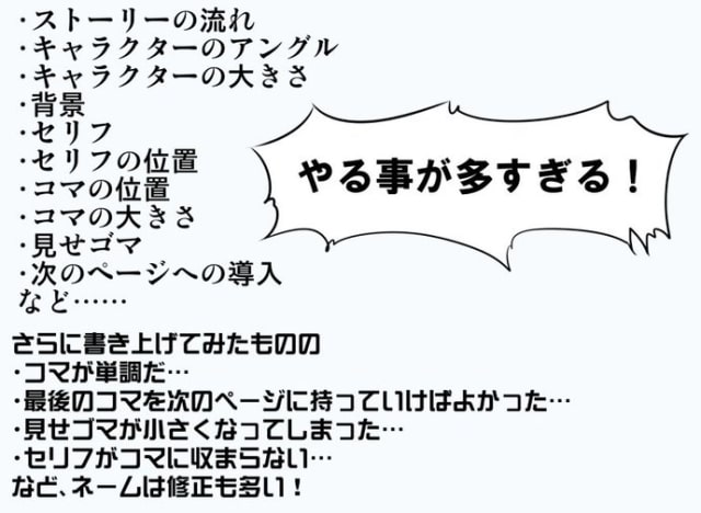 マンガお手軽ネーム作成法2