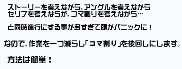 マンガお手軽ネーム作成法3