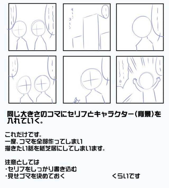 マンガお手軽ネーム作成法4