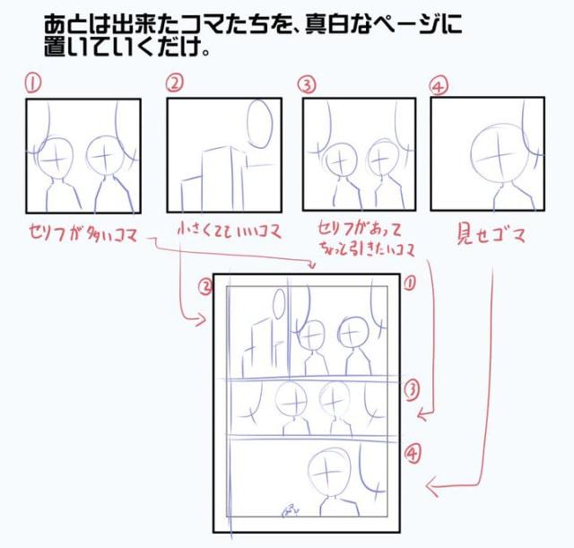 マンガお手軽ネーム作成法5
