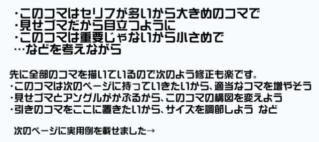 マンガお手軽ネーム作成法6
