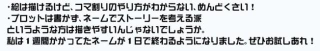 マンガお手軽ネーム作成法9