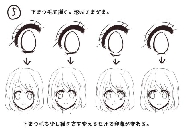 少女漫画の目の描き方3