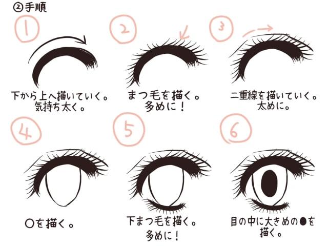少女漫画の目の描き方7