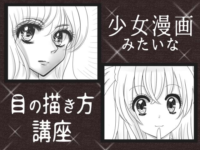 少女漫画の目の描き方0