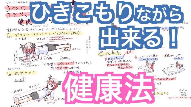 引きこもりがちな人にオススメの健康法をイラストでご紹介!作家・オタク用の簡単トレーニングとは。