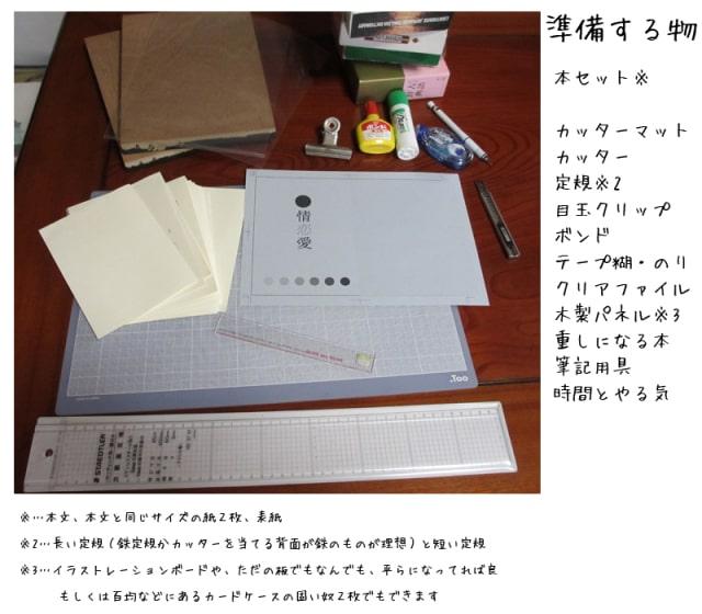 コピー本の作り方3