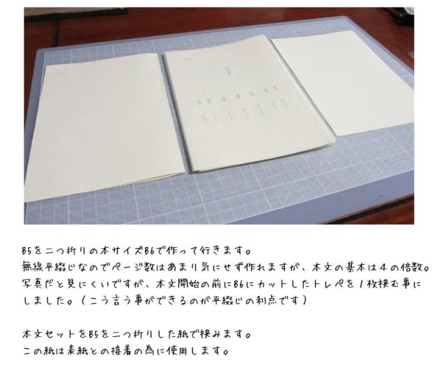 コピー本の作り方4