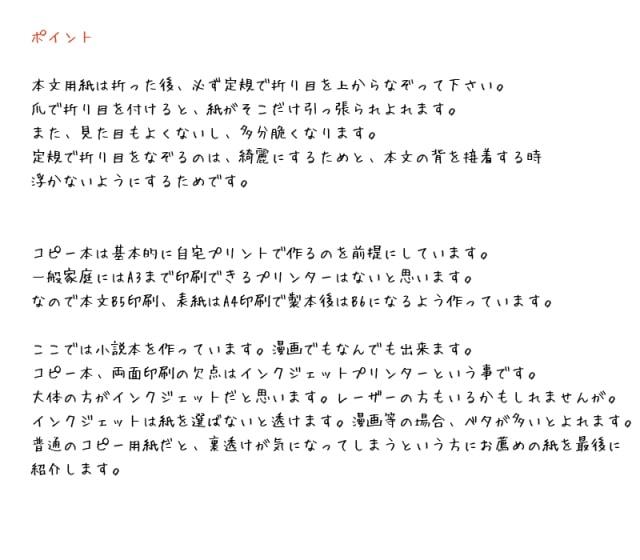 コピー本の作り方5