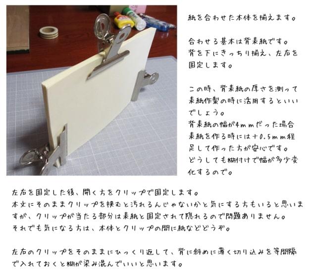 コピー本の作り方6