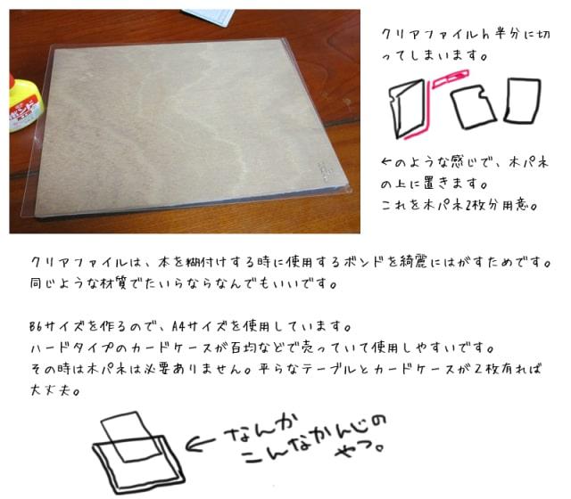 コピー本の作り方7