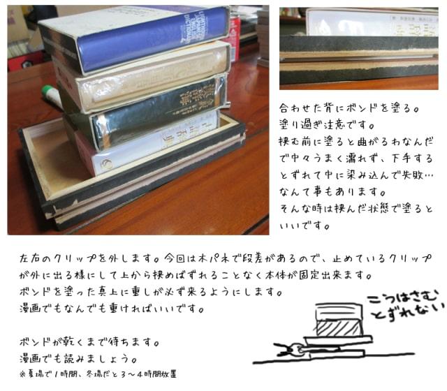 コピー本の作り方8