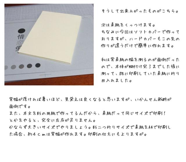 コピー本の作り方10
