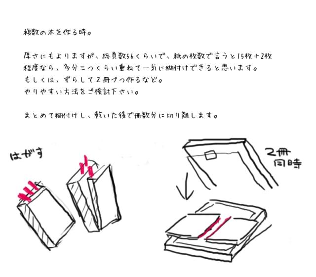 コピー本の作り方9