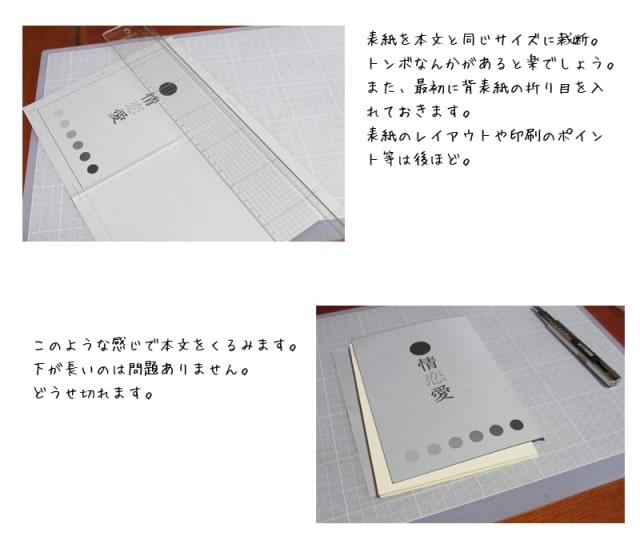 コピー本の作り方11