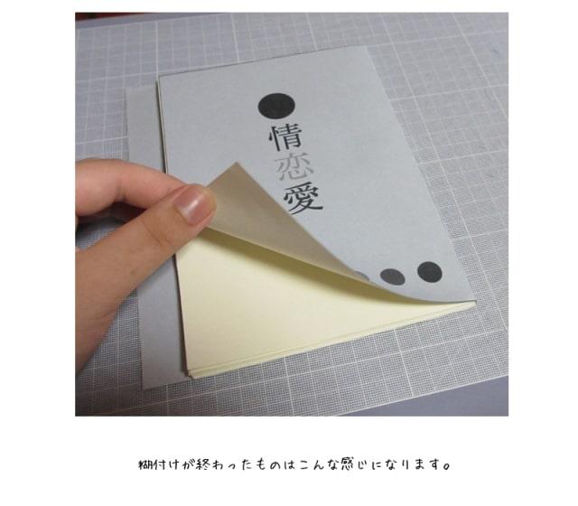 コピー本の作り方13