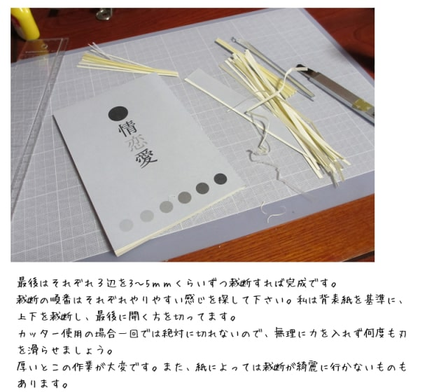 コピー本の作り方14